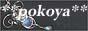 ぽこ屋**pokoya**